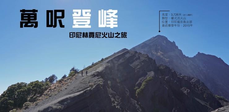 火山1.jpg