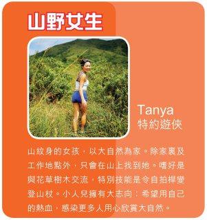 Tanya.jpg
