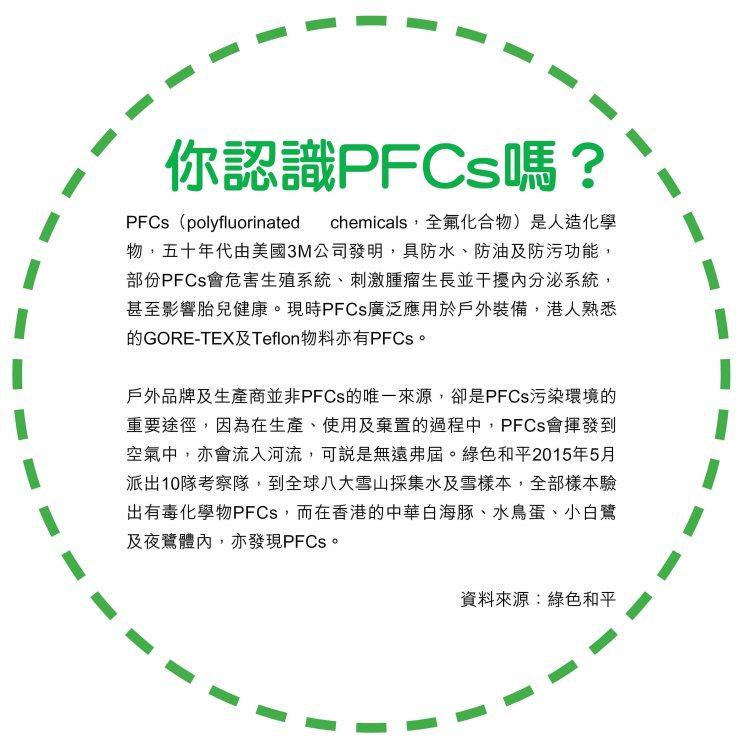 PFCS.jpg