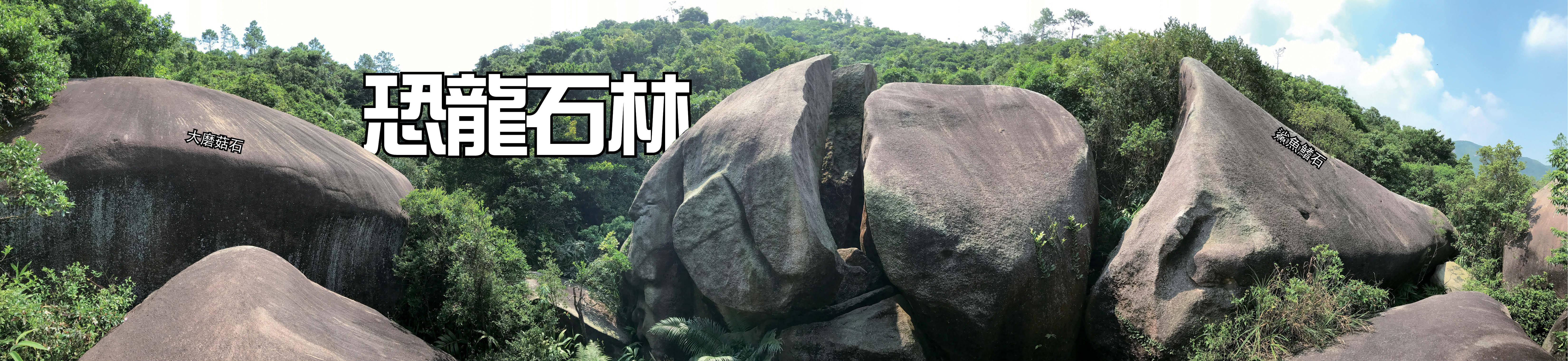 石頭拆.jpg
