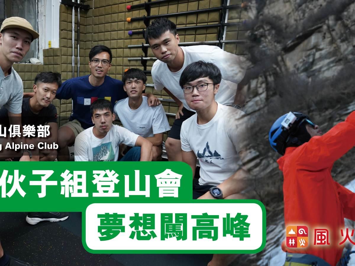 香港登山俱樂部Hong Kong Alpine Club (HKAC)成員