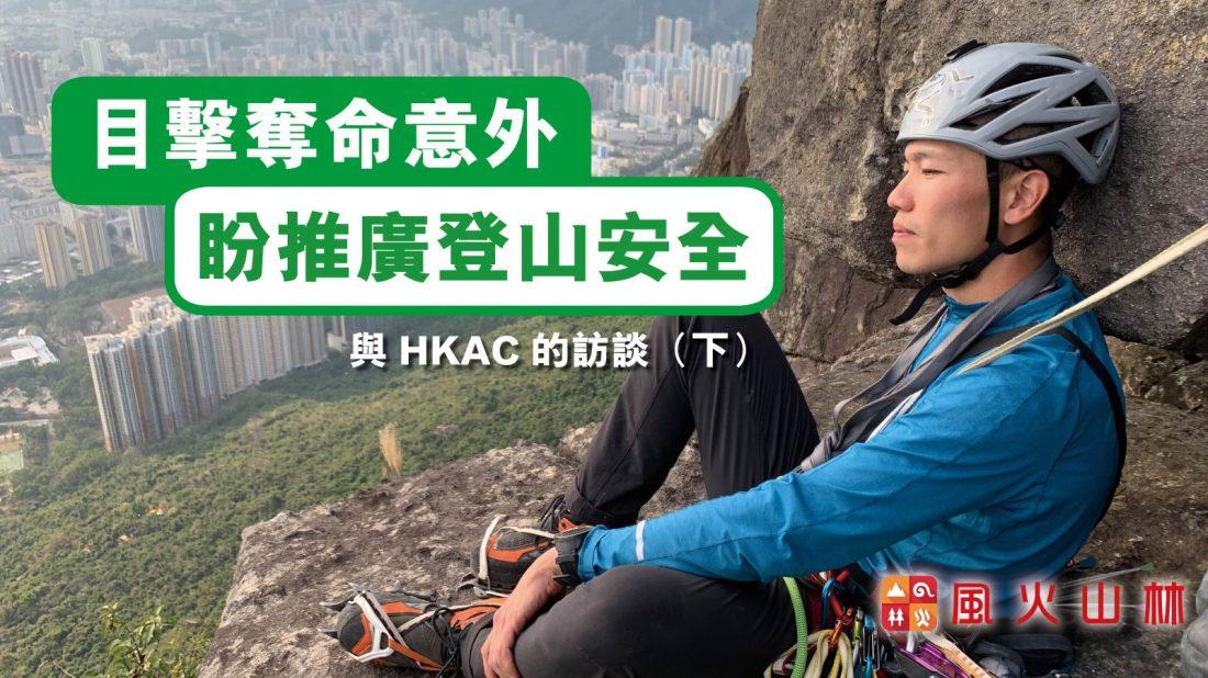 香港登山俱樂部Hong Kong Alpine Club (HKAC)成員目擊奪命意外,盼推廣登山安全